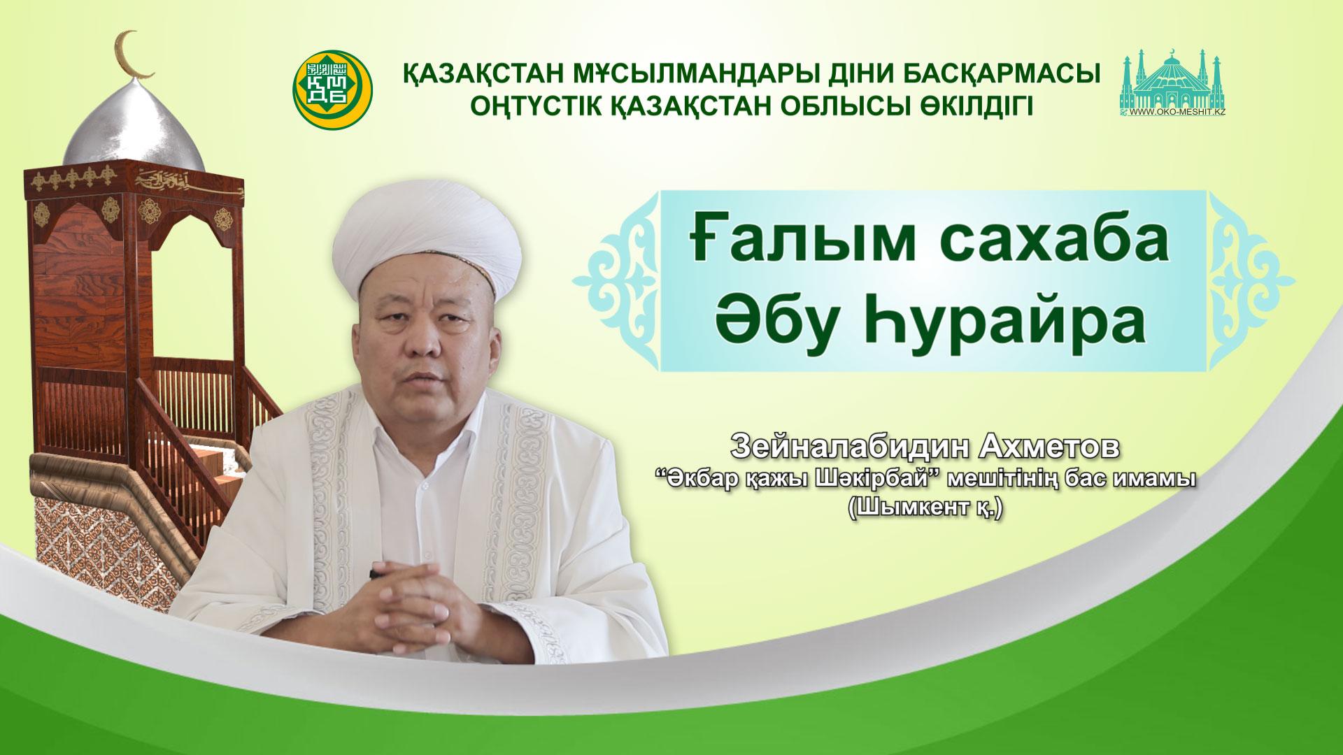 Ғалым сахаба Әбу Һурайра / Зейналабидин Ахметов