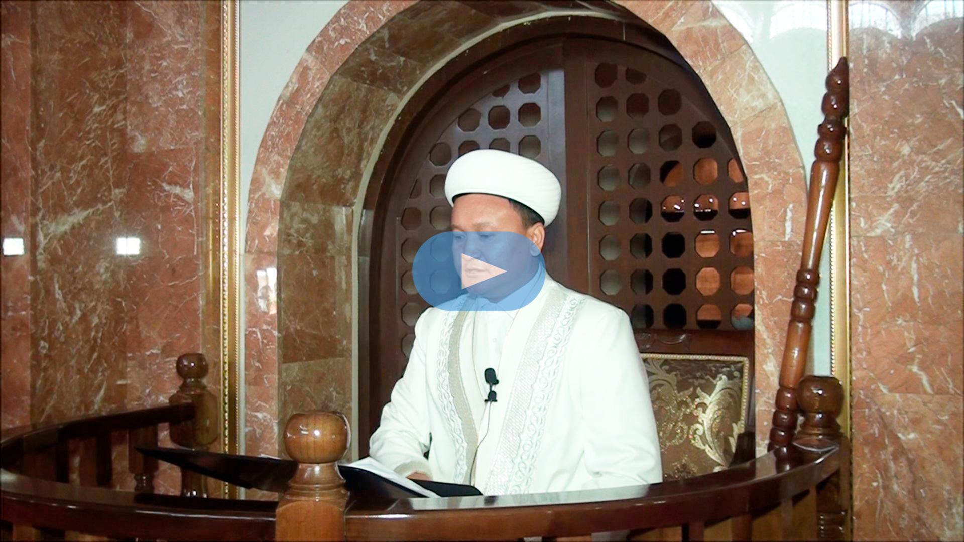 Жұма уағызы — Исламдағы туыстық қарым қатынас — Бақтыбай қажы Бейсенбаев