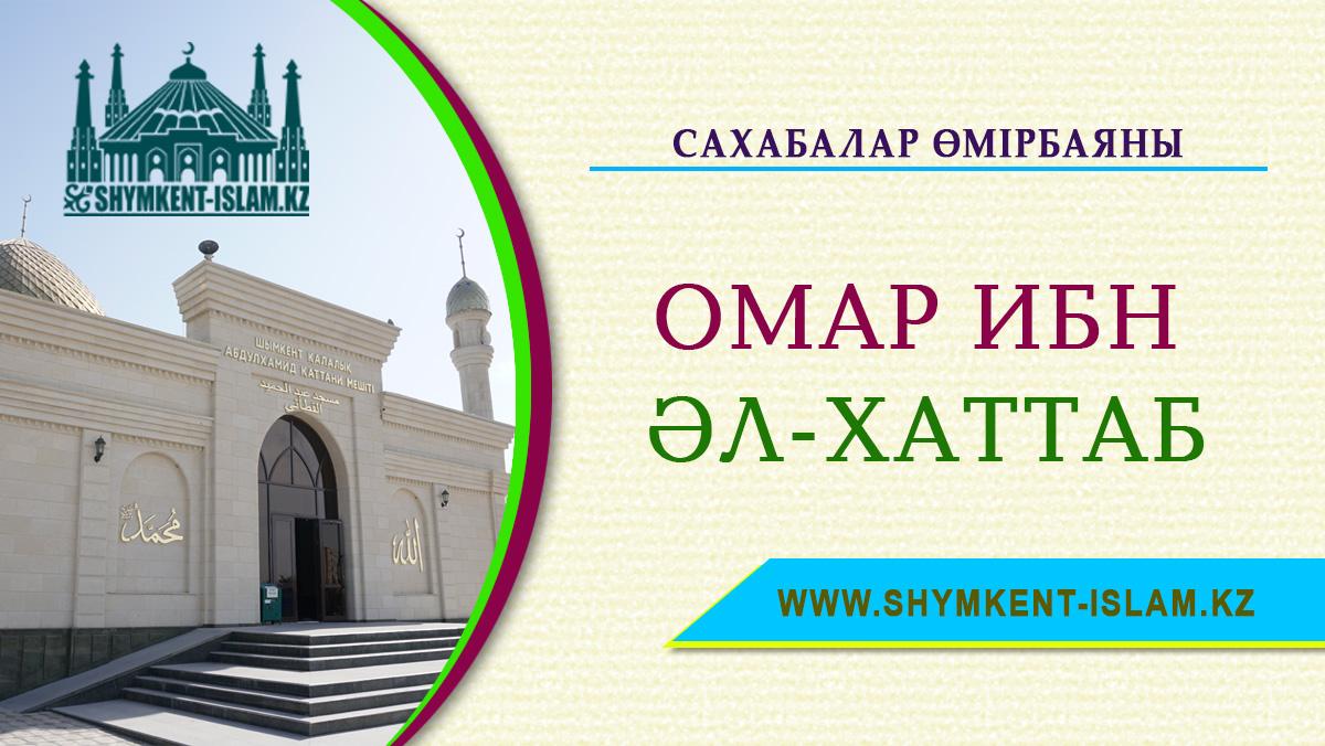 Сахабалар өмірбаяны: Омар ибн Әл-Хаттаб