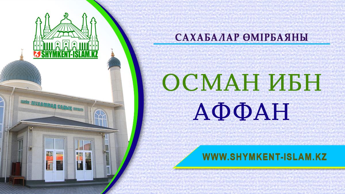 Сахабалар өмірбаяны: Осман ибн Аффан