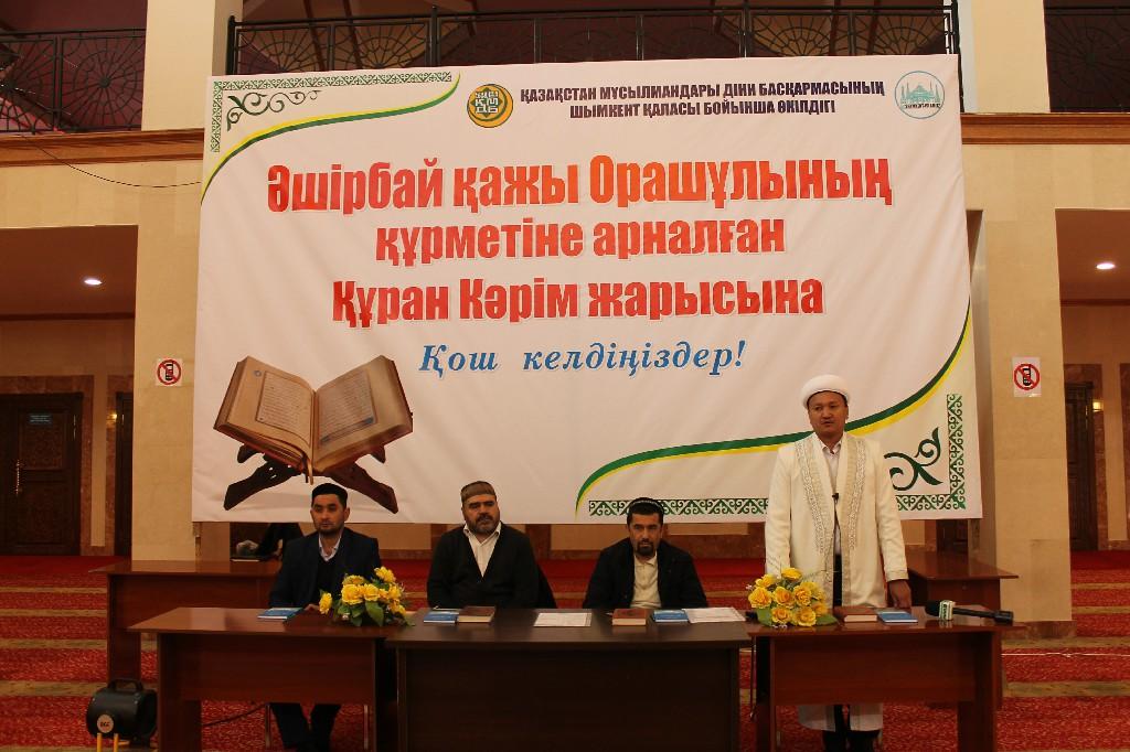 ШЫМКЕНТ: Имамдар арасында Құран жарысы  ұйымдастырылды (ФОТО)