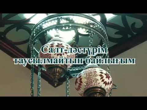 Салт- дәстүрім таусылмайтын байлығым (видео)