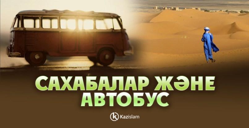 Сахабалар және автобус