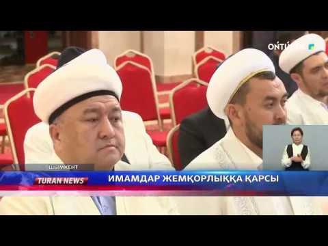 Имамдар жемқорлыққа қарсы (видео)